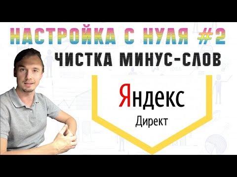 Яндекс Директ с Нуля #2 | Чистка Минус-Слов | Урок по KeyCollector