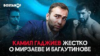 Гаджиев  ЖЕСТКО про БАГАУТИНОВА, МИРЗАЕВА и судей