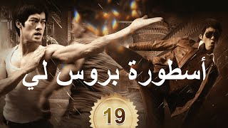 أسطورة بروس لي 19   CCTV Arabic