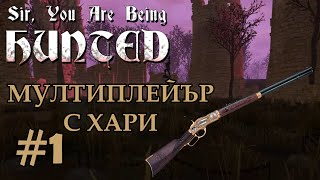 Мултиплейър с ХАРИ - Sir, You Are Being Hunted - #1