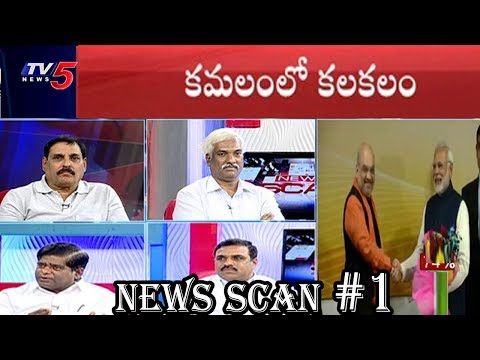 కమలంలో కలకలం | Gujarat BJP Political Crisis | News Scan #1 TV5 News