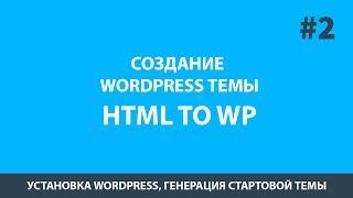 Wordpress натяжка шаблона  html - Урок 2