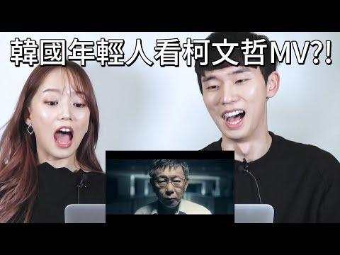 韓國年輕人看柯文哲(feat. 春豔)【Do Things Right】反應會是??