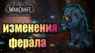 ИЗМЕНЕНИЯ ФЕРАЛ ДРУИДА В BATTLE FOR AZEROTH!