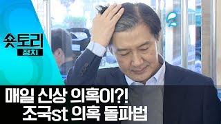 [숏토리:정치] 조국 딸 '황제 장학금'?…조국家 의혹 어디까지