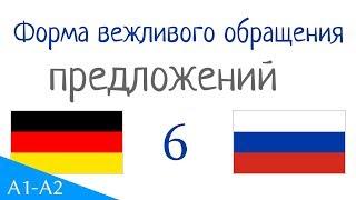 Форма вежливого обращения - предложений - Немецкий язык - Русский язык (S-6)