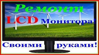 Orqa LCD monitor yo'q. Uyda oddiy ta'mirlash! Yoqib-chiqib, orqa...