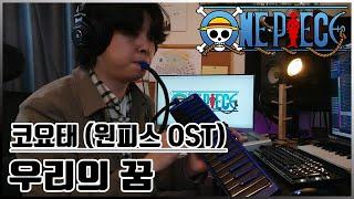 """(원피스 1기 오프닝) 코요태 - """"우리의 꿈"""" 12가지 악기 커버"""