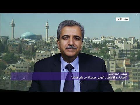 صندوق النقد الدولي: -آفاق نمو الاقتصاد الأردني ضعيفة في 2018-  - 13:22-2018 / 6 / 18