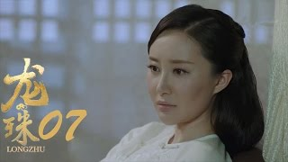 Video 龍珠傳奇 | Legend Of Dragon Pearl 07【未刪減版】(楊紫、秦俊傑、舒暢等主演) download MP3, 3GP, MP4, WEBM, AVI, FLV Juni 2018