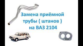 Замена приёмной трубы штанов на ВАЗ 2104