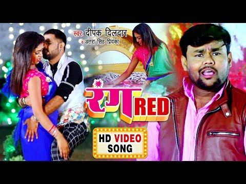 Rang Red | Deepak Dildar & Antra Singh Priyanka | Bhojpuri Superhit Video Song 2020