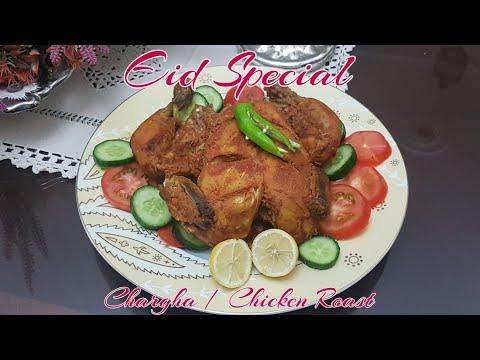chicken-roast-/-chargha-/-poulet-rôti-/-چرغہ-/-eid-special-/-recipe-in-french-urdu-hindi-/-subtitles