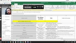 Слив! Платное обучение продажам через Яндекс Директ - 2 занятие