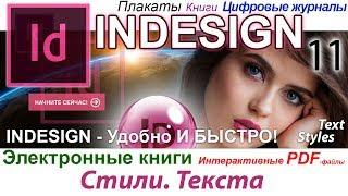 Adobe InDesign Стили Текста Абзаца Символа Сделать Журнал Газета Книга Курс Обучение  🍉 Урок 11