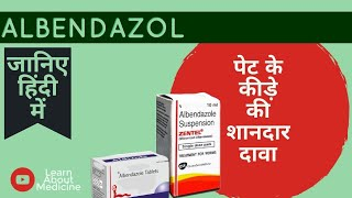 Albendazole tablet / albendazole syrup an overview uses/dose / side effects in hindi/ urdu