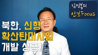 북한, 신형 확산탄 장착 미사일 개발 성공! [김정봉의…