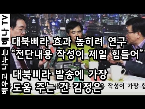 (ENG SUB) [몰랐수다 북한수다] 245회 -  North Korean defector interview, information leaflets, Human Rights