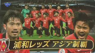 ACL2017 で 浦和レッズが優勝した事を伝えるスポーツニュースをまとめま...