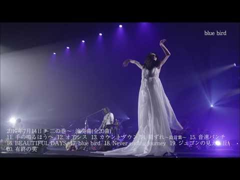Cocco 20周年記念 Special Live at 日本武道館 2days ~一の巻×二の巻~(トレーラー)