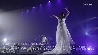 Cocco 20周年記念 Special Live at 日本武道館 2days ~一の巻×二の巻~(トレーラー)