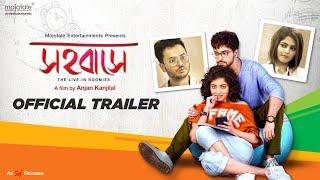 Sahobashe (সহবাসে) | Official Trailer| Anubhav | Ishaa | Saayoni | Rahul | Anjan Kanjilal | Mojotale