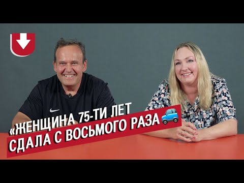 Автоинструкторы   Неудобные вопросы