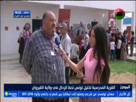 القرية المدرسية لخليل تونس تحط الرحال في ولاية القيروان