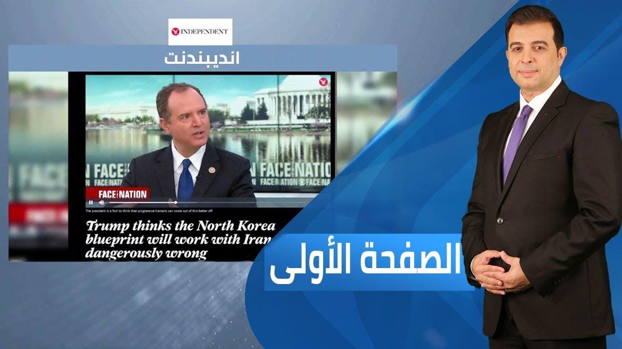 قناة الغد:الأزمة الخليجية تزداد تعقيدا الاّن | الصفحة الأولى - 2019.5.22