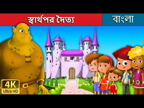 স্বার্থপর দৈত্য | Selfish Giant In Bengali | Bangla Cartoon | Bengali Fairy Tales