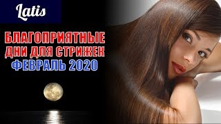 БЛАГОПРИЯТНЫЕ ДНИ ДЛЯ СТРИЖЕК ФЕВРАЛЬ 2020 ЛУННЫЙ КАЛЕНДАРЬ