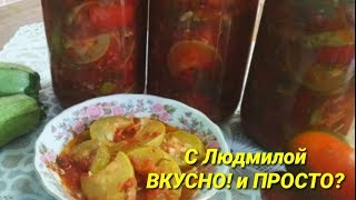АНКЛ БЕНС (лечо из кабачков) без уксуса. Lecho of zucchini without vinegar.