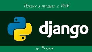 Почему перешел я  на python Django с PHP