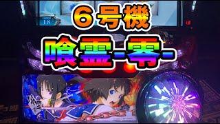 パチスロ喰霊-零-(藤商事…
