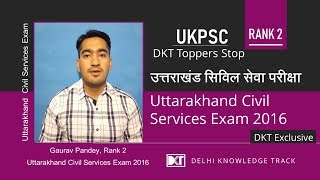 Rank 2 Uttarakhand Public Service Commission Gaurav Pandey Shares his strategy | DKT Toppers Stop |