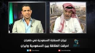 نيران السفارة السعودية في طهران  احرقت العلاقة بين السعودية وايران - زاوية حرجة