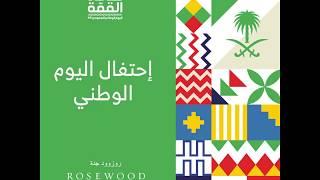 89th - Saudi National Day Celebration at Rosewood Jeddah