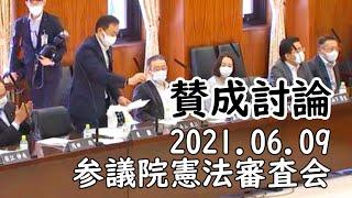 2021 06 09  東 徹 (日本維新の会)【参議院憲法審査会】  国民投票に関する課題と併行して憲法本体の議論も行うことを明確にする維新修正案について賛成討論行いました