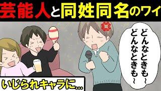 【漫画】芸能人(槇●敬之)と同姓同名のワイ→結果…【マンガ動画】