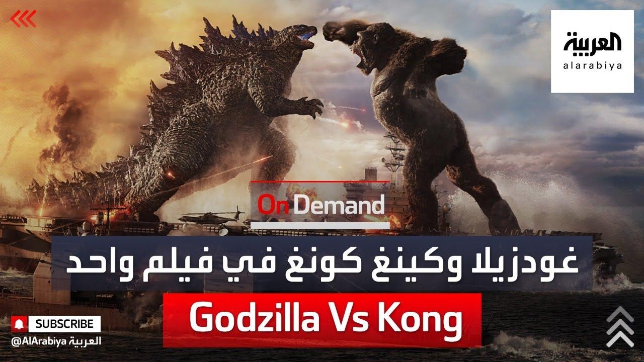 Godzilla Vs Kong حيث يجتمع الكائنان الأسطوريان غودزيلا وكينغ كونغ في فيلم واحد.