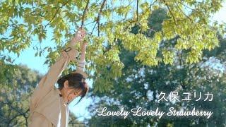 声優・久保ユリカ ソロデビュー決定! 1stシングル「Lovely Lovely Stra...