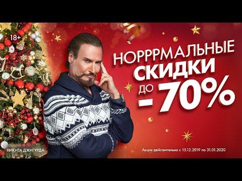 Распродажа в ТРЦ Планета Новокузнецк: Норррмальные скидки до -70%!