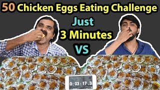 50 COUNTRY CHICKEN EGGS HALF BOIL EATING CHALLENGE in 3 Minutes | Daddy VS Son | DESTROYED... |