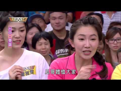 綜藝大集合 20170625 台中市 東區