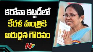 UN Honours Kerala Health Minister KK Shailaja for Fight Against Coronavirus | NTV