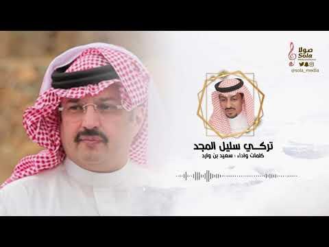 تركي سليل المجد كلمات واداء سعيد بن وارد
