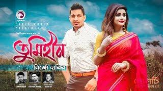 Tumihin Nirjo Habib Mp3 Song Download