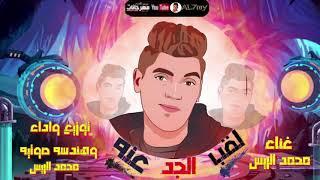 مهرجان لقب الجدعنه ( الاسم رجوله ) محمد الريس 2021 official music