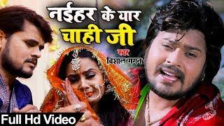 #Vishal Gagan का 2020 का दर्द भरा Video Song-नईहर के यार चाही-Bhojpuri Sad Song~Naihar Ke Yaar Chahi