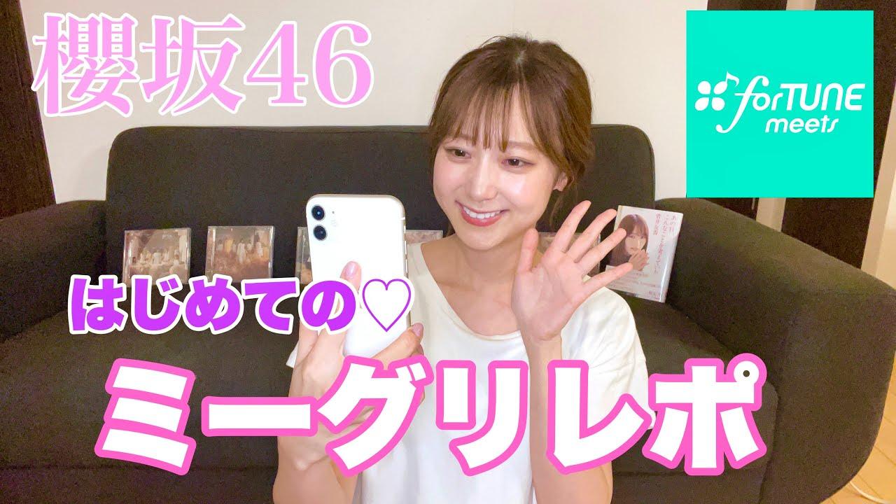【櫻坂46】人生初のミーグリに参戦しました!!!【ゆっかー/吉田悠希】